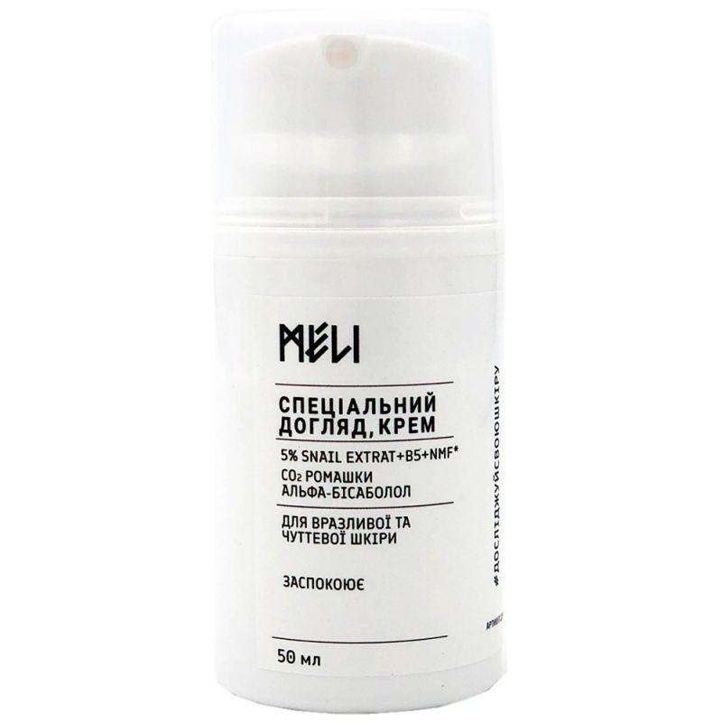 Крем для чувствительной кожи Meli Special Care 50 мл