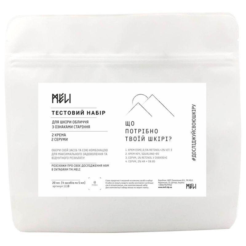 Тестовый набор для увядающей кожи Meli Что нужно твоей коже? 4х5 мл