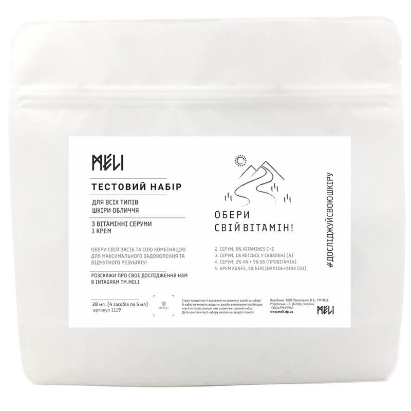 Тестовый набор Meli Что нужно твоей коже? Выбери свой витамин! 4х5 мл