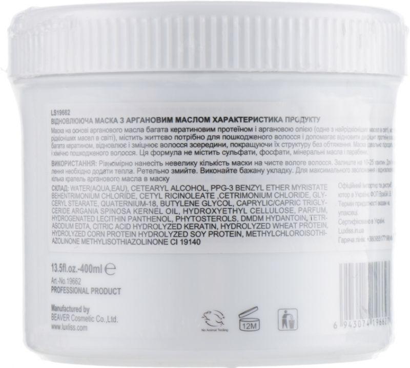 Маска для волос аргановая восстанавливающая Luxliss Argan Mask 400 мл