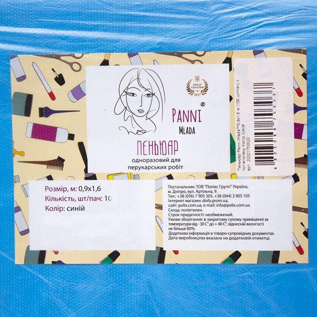 Пеньюар для парикмахерских работ Panni Mlada 0.9х1.6 м (полиэтилен, синий) 10 штук