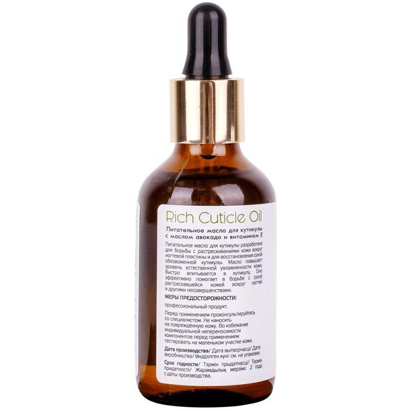 Питательное масло для кутикулы Aravia Professional Rich Cuticle Oil 50 мл