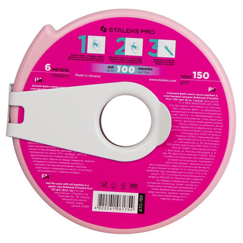 Сменный файл-лента papmAm Staleks Pro Bobbi Nail Expert (150 грит) 6 м
