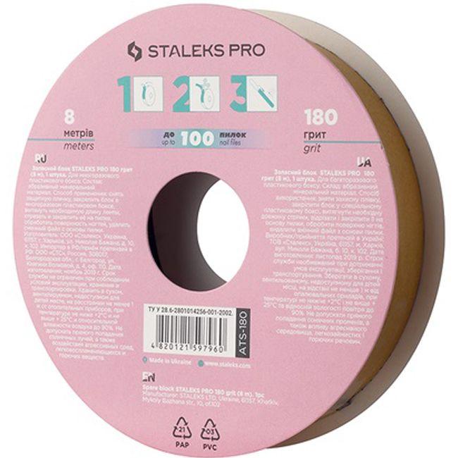 Блок файл-ленты Staleks Pro ATS-180 Bobbi Nail (180 грит) 8 м