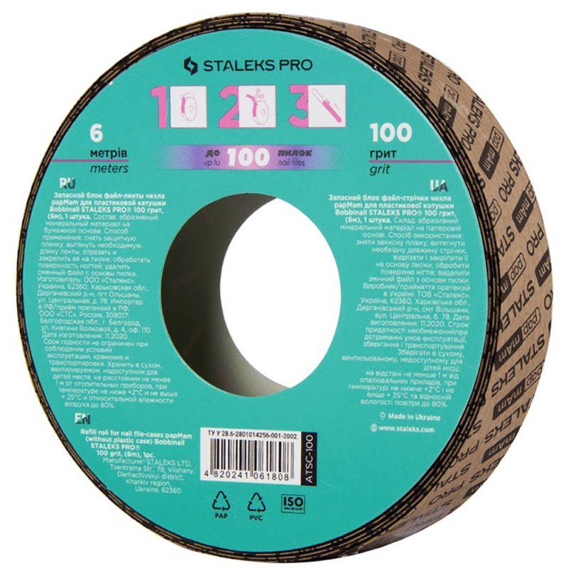 Запасной блок файл-ленты papmAm для катушки Staleks Pro Bobbi Nail Expert (100 грит) 6 м