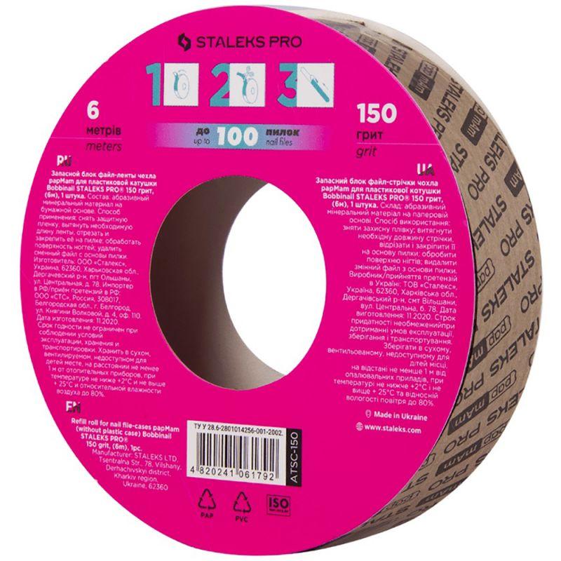 Запасной блок файл-ленты papmAm для катушки Staleks Pro Bobbi Nail Expert (150 грит) 6 м