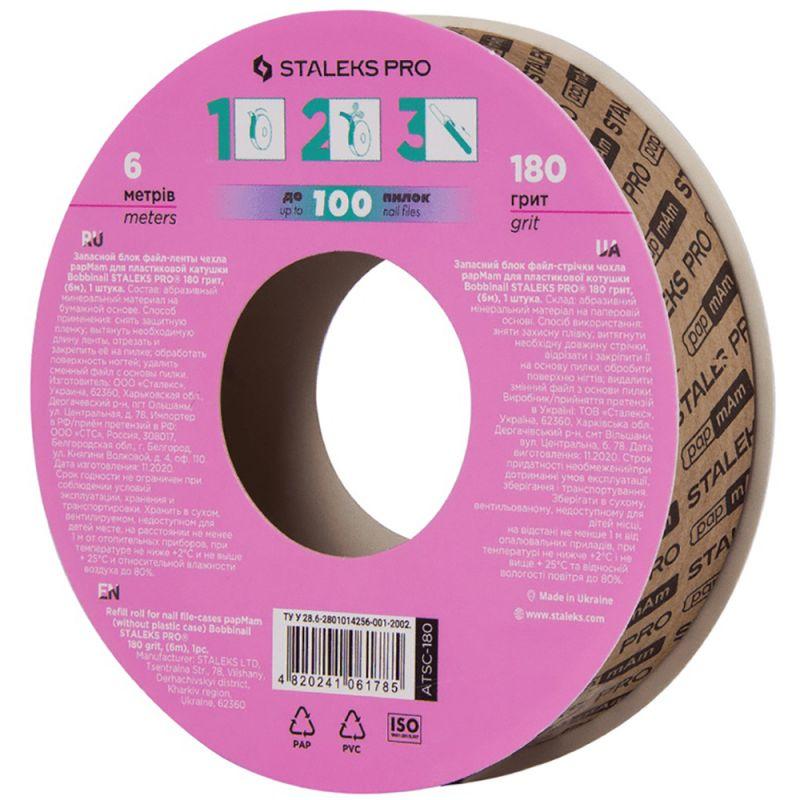 Запасной блок файл-ленты papmAm для катушки Staleks Pro Bobbi Nail Expert (180 грит) 6 м