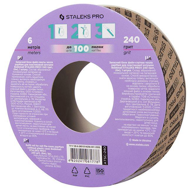 Запасной блок файл-ленты papmAm для катушки Staleks Pro Bobbi Nail Expert (240 грит) 6 м