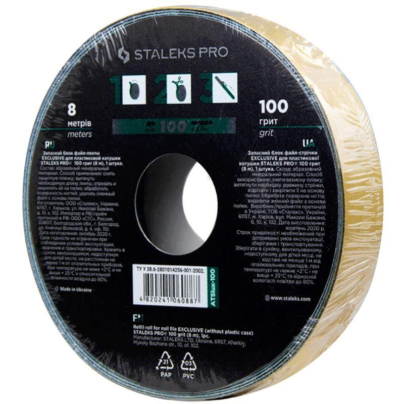 Запасной блок файл-ленты для катушки Staleks Pro Bobbi Nail Exclusive (100 грит) 8 м