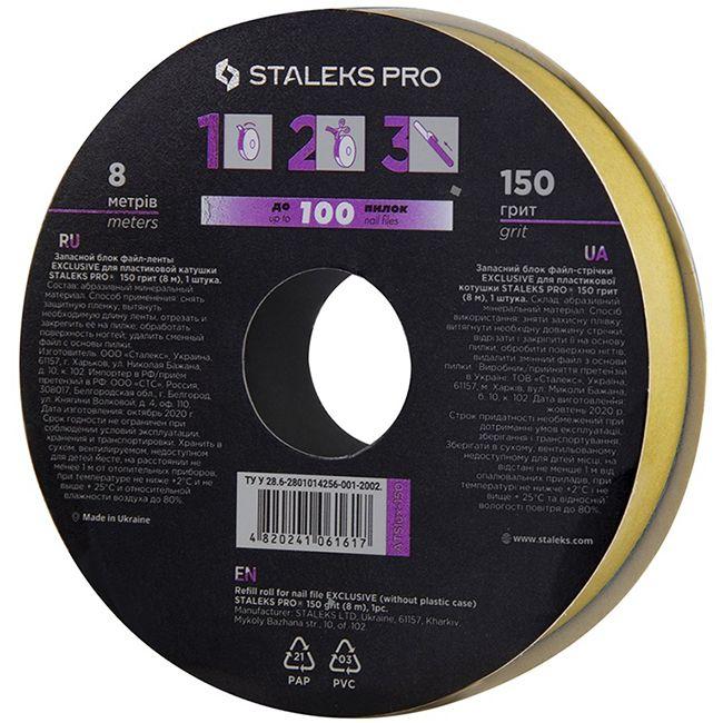 Запасной блок файл-ленты для катушки Staleks Pro Bobbi Nail Exclusive (150 грит) 8 м