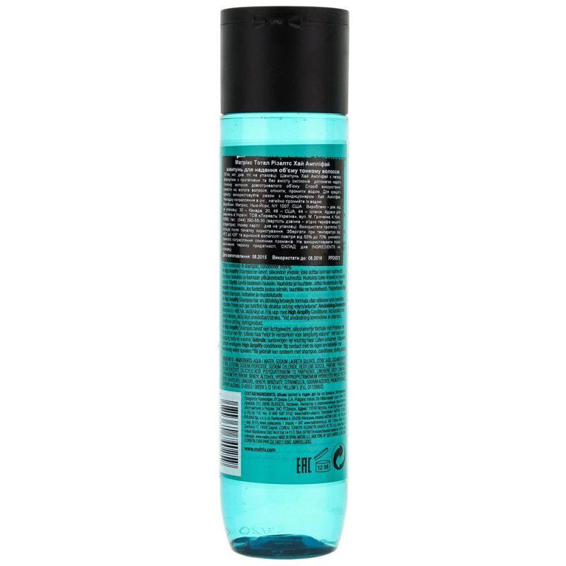 Шампунь для объема тонких волос Matrix Total Results High Amplify Shampoo (с протеинами) 300 мл