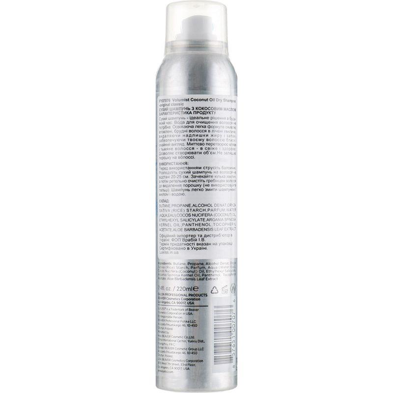 Сухой шампунь для объема волос Luxliss Coconut Oil Dry Shampoo Original Classic 220 мл