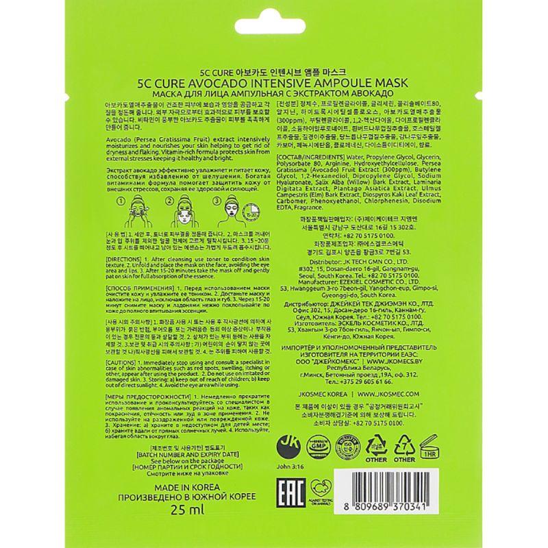 Тканевая маска для лица ампульная 5C Cure Avocado Intensive Ampoule Mask (с экстрактом авокадо)