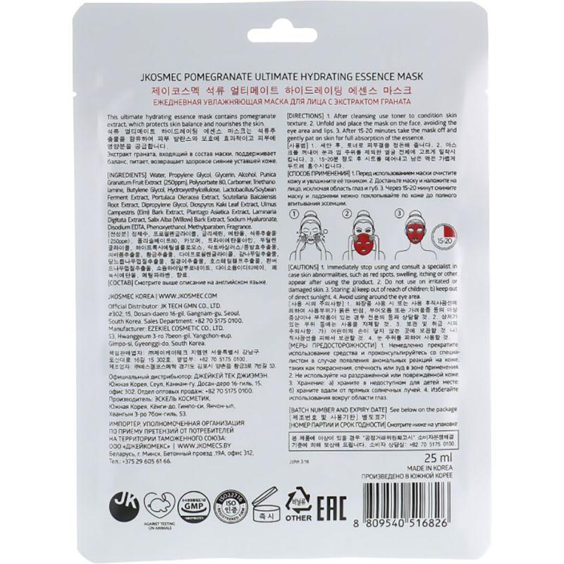 Тканевая маска для лица Jkosmec Pomegranate Ultimate Hydrating Essence Mask (с экстрактом граната)