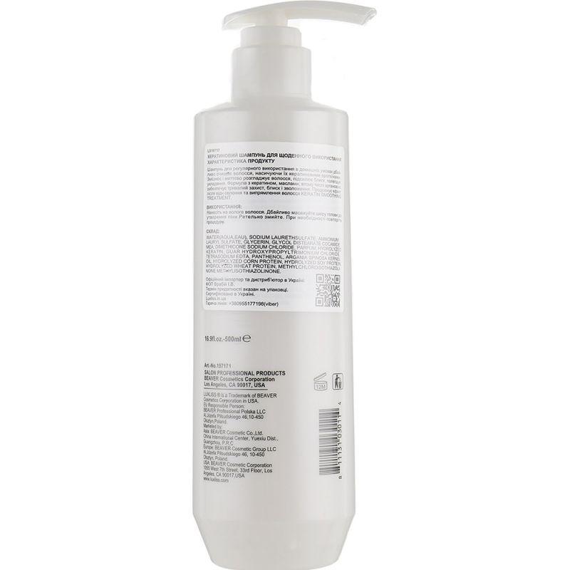 Кератиновый шампунь для домашнего ухода Luxliss Keratin Shampoo 500 мл